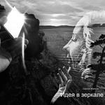 Сергей Жатков. Идея в зеркале души