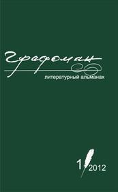 """Альманах """"Графоман"""", №1 (9), 2012 год"""