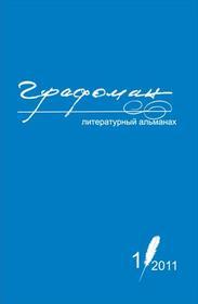 """Альманах """"Графоман"""", №1 (5), 2011 год"""