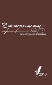 """Альманах """"Графоман"""", №1, 2010 год"""
