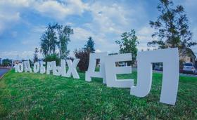 3-й ежегодный благотворительный фестиваль «10 добрых дел» в Челябинске