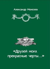 Александр Моисеев. Друзей моих прекрасные черты...