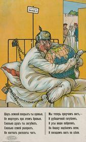 Неизвестные страницы Первой мировой войны