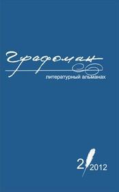 """Альманах """"Графоман"""", №2 (10), 2012 год"""