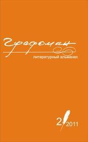 """Альманах """"Графоман"""", №2 (6), 2011 год"""