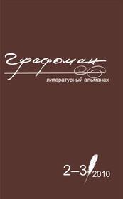 """Альманах """"Графоман"""", №2-3, 2010 год"""