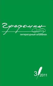 """Альманах """"Графоман"""", №3 (7), 2011 год"""
