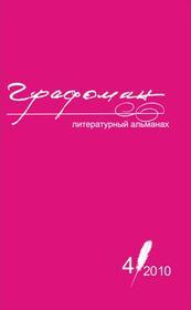 """Альманах """"Графоман"""", №4, 2010 год"""