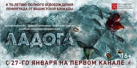 Освобождению Ленинграда посвящается