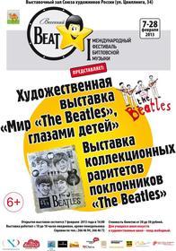 В Челябинске продолжается I Международный фестиваль битловской музыки «Весенний beat»