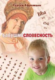 """""""Бабушка-Словесность"""". Сергей Ефремцев"""