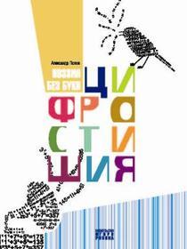 Константин Рубинский: поэтическая рецензия на математическую поэзию