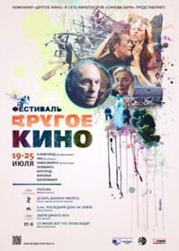 """""""Другое кино"""" - 19-25 июля. Челябинск"""