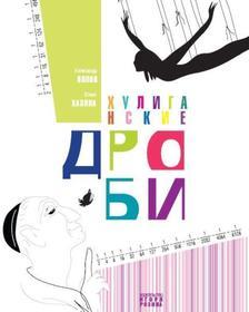 «Хулиганские дроби». Александр Попов