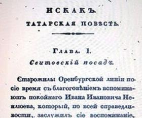 """""""Верхнеуральский Пушкин"""""""