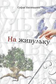 """""""На живульку"""". Софья Иноземцева"""
