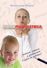 «МамаМатематика». Александр Попов