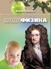 """""""Папа-Физика"""". Вадим Грабович"""