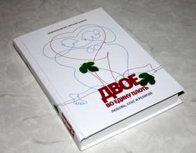 """Православный взгляд на эротику: презентация книги """"Двое во едину плоть: любовь, секс и религия"""""""