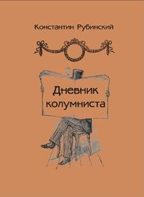 Константин Рубинский. Дневник колумниста