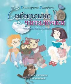 «Сибирские читалочки: стихи и потешки для малышей». Екатерина Володина