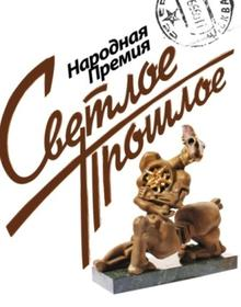 Церемония вручения премии «Светлое прошлое» в Челябинске состоится 20 января