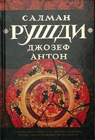 Джозеф Антон по имени Рушди