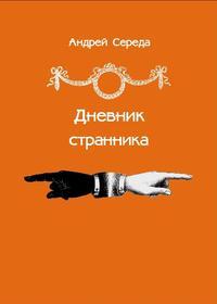 Андрей Середа. Дневник странника