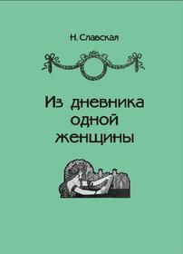 Надежда Славская. Из дневника одной женщины