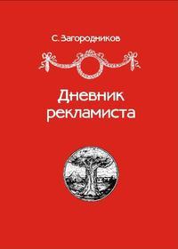 Станислав Загородников. Дневник рекламиста