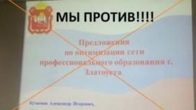 В Златоусте прошел митинг против оптимизации профессиональных учебных заведений