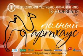 Челябинский «Артхаус» готовит премьеру «Левиафана» и выходит в интернет