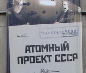 «Атомный проект СССР: история в документах»