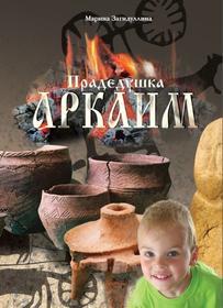 В издательстве Игоря Розина вышла книга Марины Загидуллиной «Прадедушка-Аркаим»