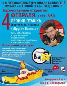 «Другие Битлз…» - опять на Южном Урале
