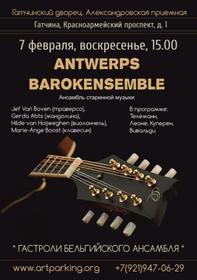 Антверпенский ансамбль старинной музыки выступит в Петербурге