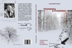 «Тропинка к Пушкину» Анатолия Бухарина