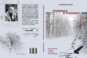 Памяти Анатолия Бухарина