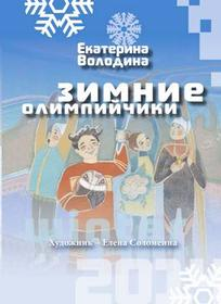 Представляем книгу: «Зимние олимпийчики»