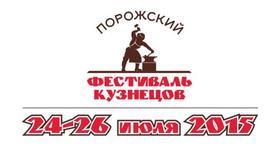 Кузнечный форум в честь 105-летия Порогов