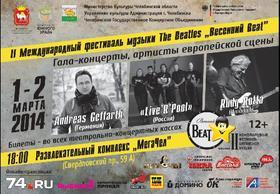 """""""Весенний beat-2014"""" - завершение"""