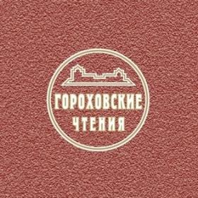 В Челябинске опубликованы материалы «Гороховских чтений»