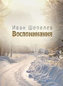 Представляем книгу: «Иван Шепелев. Воспоминания»