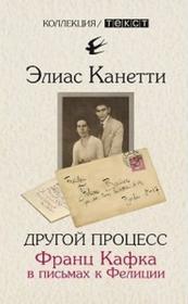 Другой процесс. Франц Кафка в письмах к Фелиции. Отрывок из книги