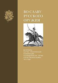 24 июня – 200-летие со дня начала Отечественной войны 1812 года