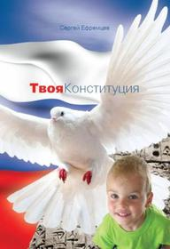 """Твоя Конституция"". Сергей Ефремцев"
