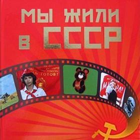 Лица страны Советов