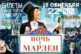 """Ночь с Марлен Дитрих - в театре """"Манекен"""""""