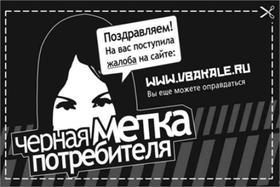 """""""Черная метка"""" - продавцам от потребителей"""