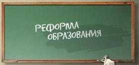Новый закон об образовании: совершенствование или развал?